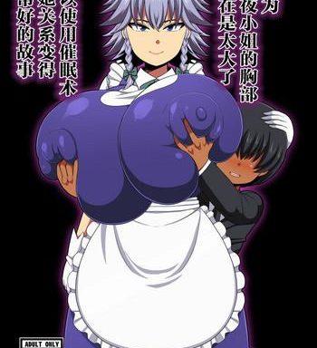 sakuya san no oppai ga susamajiku ookikatta no de saiminjutsu o tsukatte totemo nakayoku natta hanashi cover