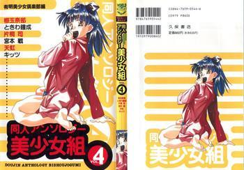 doujin anthology bishoujo gumi 4 cover