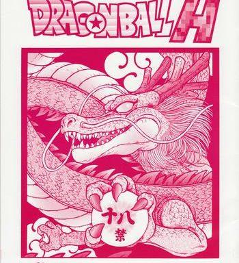 dragonball h bekkan kai cover