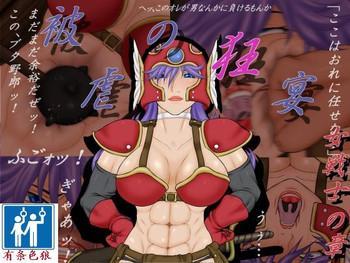 higyaku no kyouen onna senshi no shou cover
