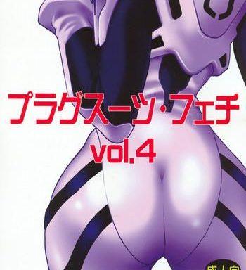 plug suit fetish vol 4 cover