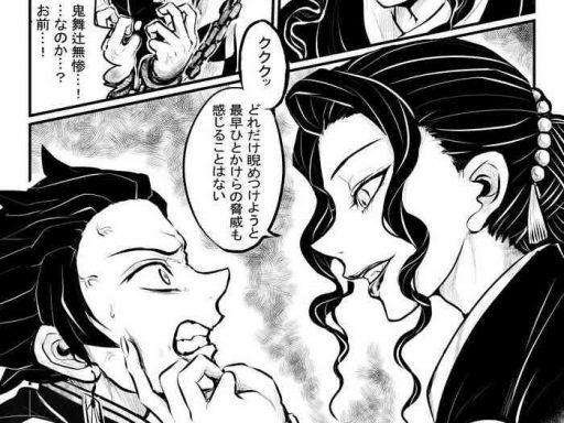 ts muzan sama to tanjirou no sokuochi cover