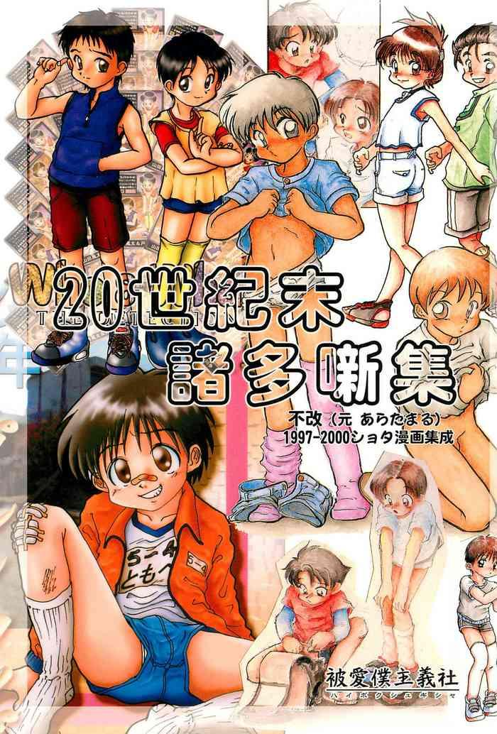 20 seikimatsu shotabanashi shuu cover