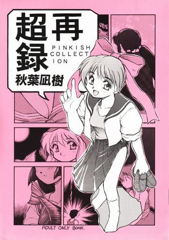 chou sairoku pinkish collection cover