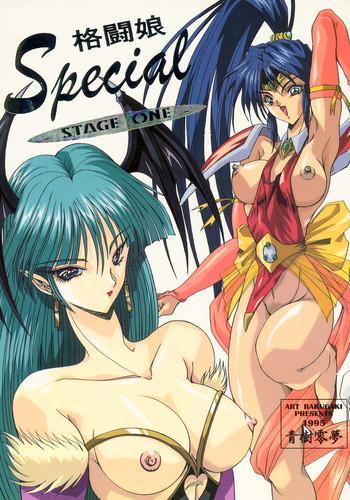 kakutouko special stage one cover