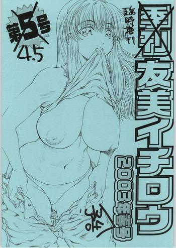 rinjizoukan yumi ichirou dai 4 5 gou 2003 nen haru yokokugou cover
