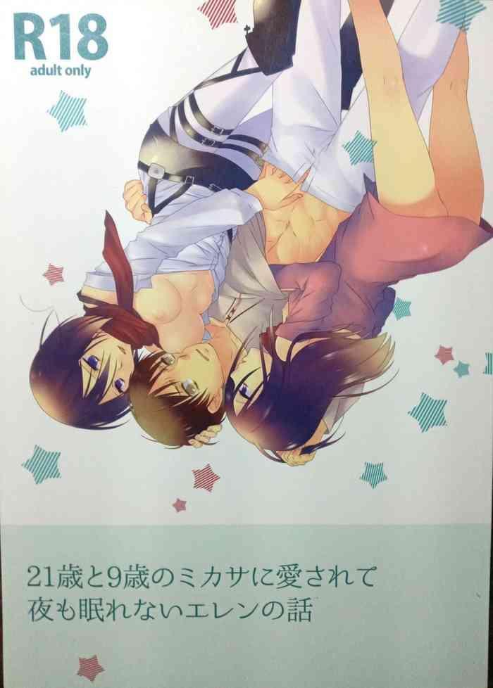 c86 iron kanae 21 sai to 9 sai no mikasa ni aisarete yoru mo nemurenai eren no hanashi shingeki no kyojin cover