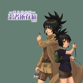 ninja izonshou vol 4 cover