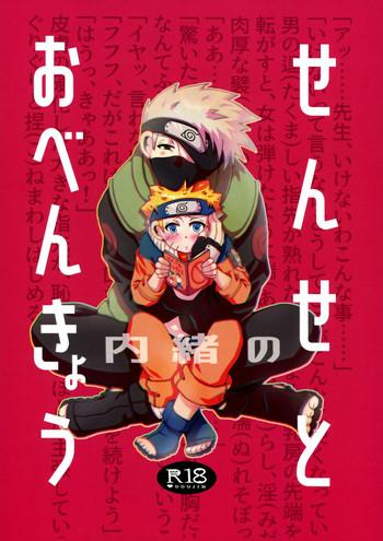 sense to naisho no obenkyou a secret study with sensei cover